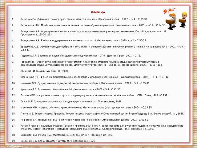 Литература Бакулина Г.А. Обучение грамоте средствами субъективизации // Начал...