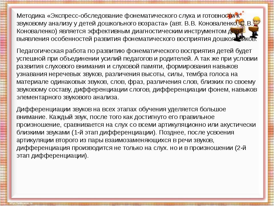 Методика «Экспресс-обследование фонематического слуха и готовности к звуковом...