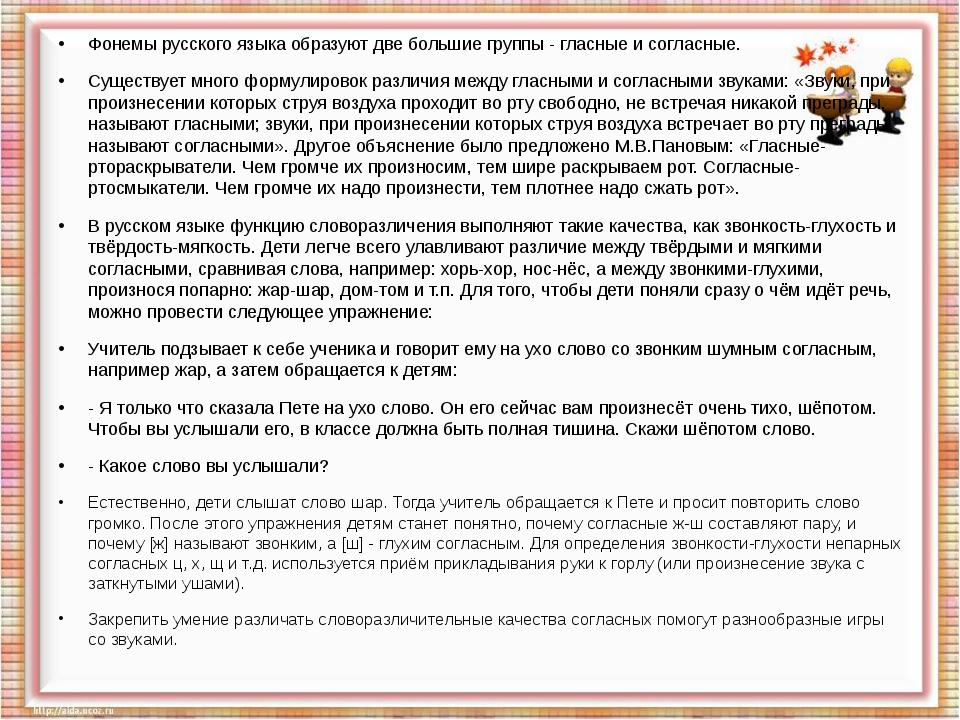 Фонемы русского языка образуют две большие группы - гласные и согласные. Суще...