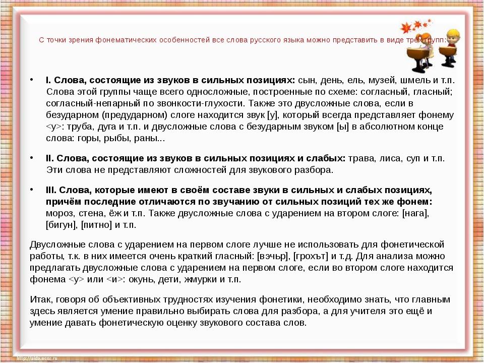С точки зрения фонематических особенностей все слова русского языка можно пр...