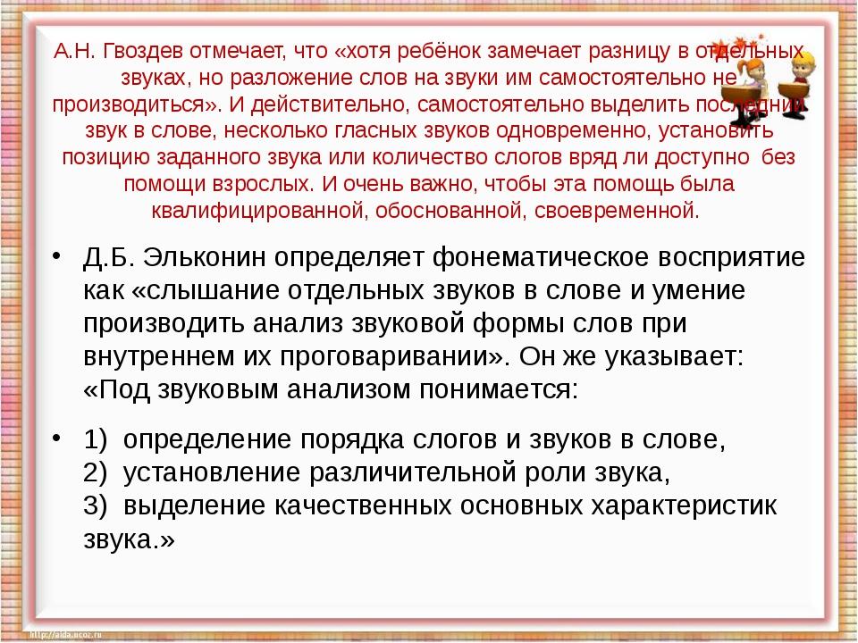 А.Н. Гвоздев отмечает, что «хотя ребёнок замечает разницу в отдельных звуках,...