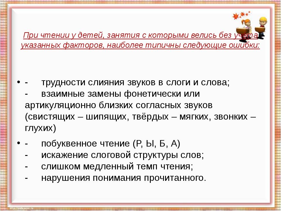 При чтении у детей, занятия с которыми велись без учёта указанных факторов,...