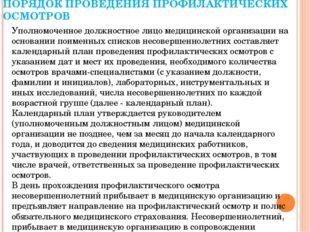 ПОРЯДОК ПРОВЕДЕНИЯ ПРОФИЛАКТИЧЕСКИХ ОСМОТРОВ Уполномоченное должностное лицо