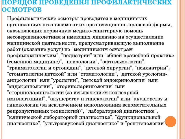 ПОРЯДОК ПРОВЕДЕНИЯ ПРОФИЛАКТИЧЕСКИХ ОСМОТРОВ Профилактические осмотры проводя...