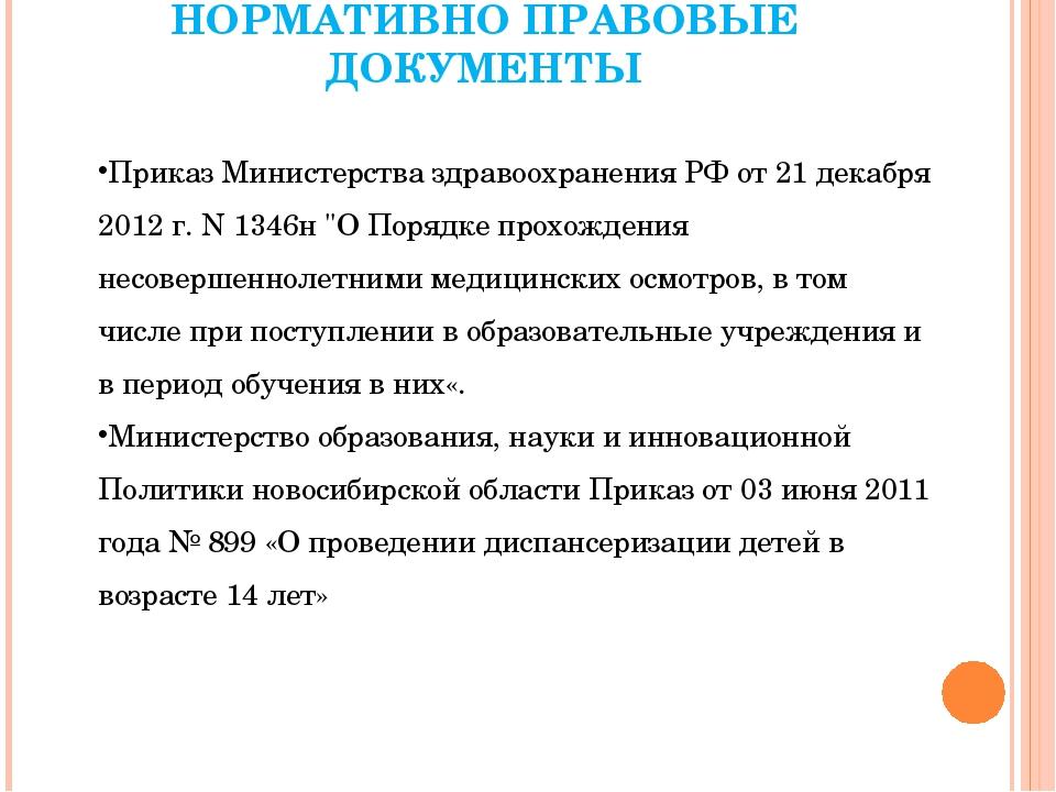 НОРМАТИВНО ПРАВОВЫЕ ДОКУМЕНТЫ Приказ Министерства здравоохранения РФ от 21 де...