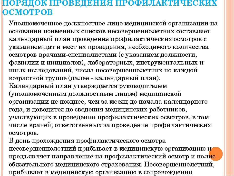 ПОРЯДОК ПРОВЕДЕНИЯ ПРОФИЛАКТИЧЕСКИХ ОСМОТРОВ Уполномоченное должностное лицо...