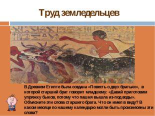 Труд земледельцев В Древнем Египте была создана «Повесть о двух братьях», в к