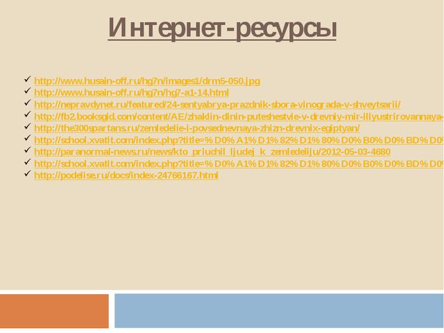 Интернет-ресурсы http://www.husain-off.ru/hg7n/images1/drm5-050.jpg http://ww...