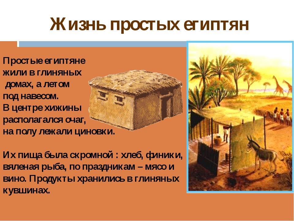 Жизнь простых египтян Простые египтяне жили в глиняных домах, а летом под нав...