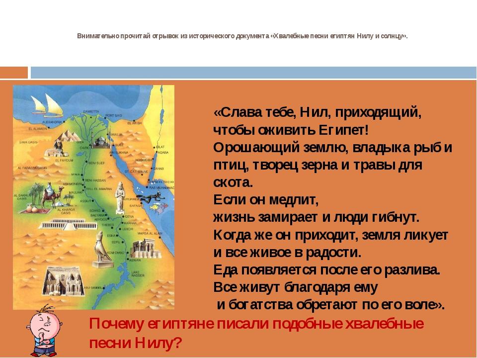 Внимательно прочитай отрывок из исторического документа «Хвалебные песни егип...