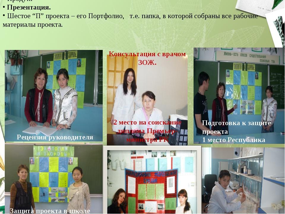 Проводим эксперимент Подготовка к защите проекта 1 место Республика Консульта...