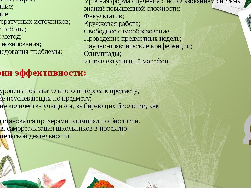 Анкетирование, опрос; Собеседование; Тестирование; Анализ литературных источн...