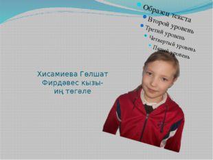Хисамиева Гөлшат Фирдәвес кызы- иң төгәле