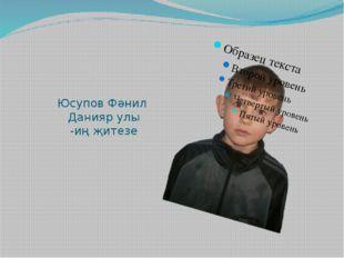 Юсупов Фәнил Данияр улы -иң җитезе