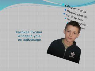 Хасбиев Руслан Филорид улы- иң хәйләкәре