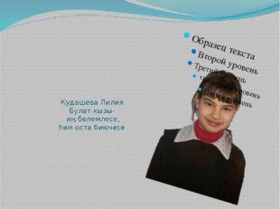 Кудашева Лилия Булат кызы- иң белемлесе, һәм оста биючесе