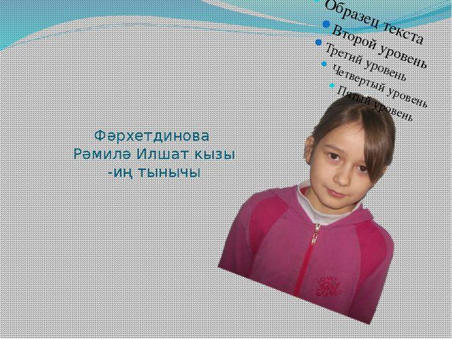 Фәрхетдинова Рәмилә Илшат кызы -иң тынычы
