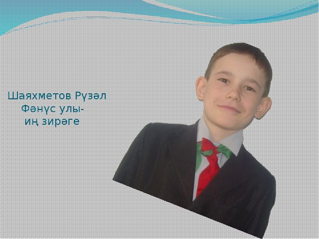 Шаяхметов Рүзәл Фәнүс улы- иң зирәге