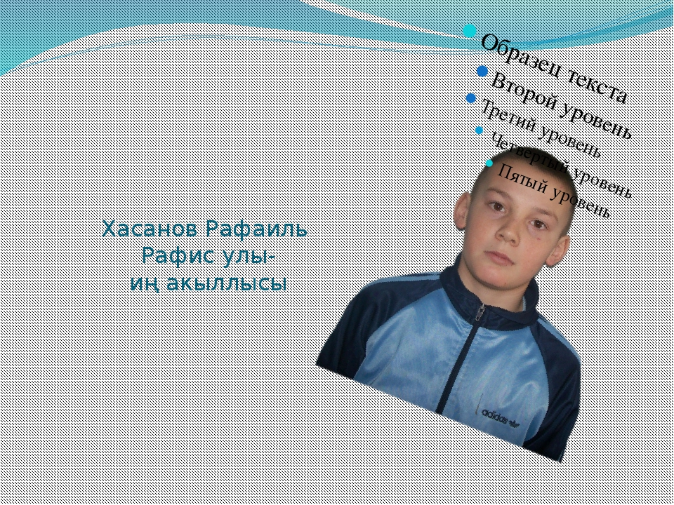 Хасанов Рафаиль Рафис улы- иң акыллысы