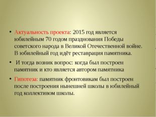 Актуальность проекта: 2015 год является юбилейным 70 годом празднования Побе