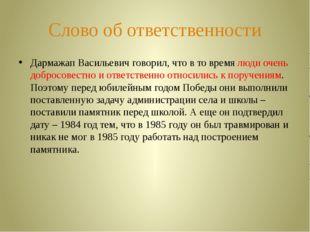 Слово об ответственности Дармажап Васильевич говорил, что в то время люди оче