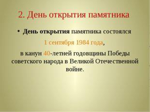 2. День открытия памятника День открытия памятника состоялся 1 сентября 1984