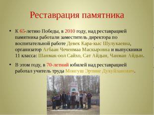 Реставрация памятника К 65-летию Победы, в 2010 году, над реставрацией памятн