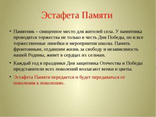 Эстафета Памяти Памятник – священное место для жителей села. У памятника пров