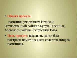Объект проекта: памятник участникам Великой Отечественной войны с.Булун-Тер
