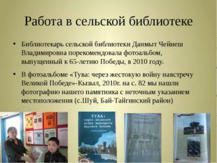 Работа в сельской библиотеке Библиотекарь сельской библиотеки Данмыт Чейнеш В