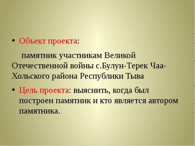 Объект проекта: памятник участникам Великой Отечественной войны с.Булун-Тер...