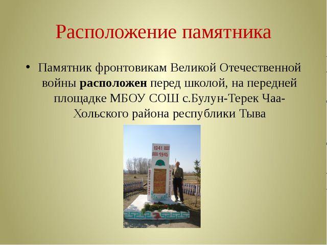 Расположение памятника Памятник фронтовикам Великой Отечественной войны распо...