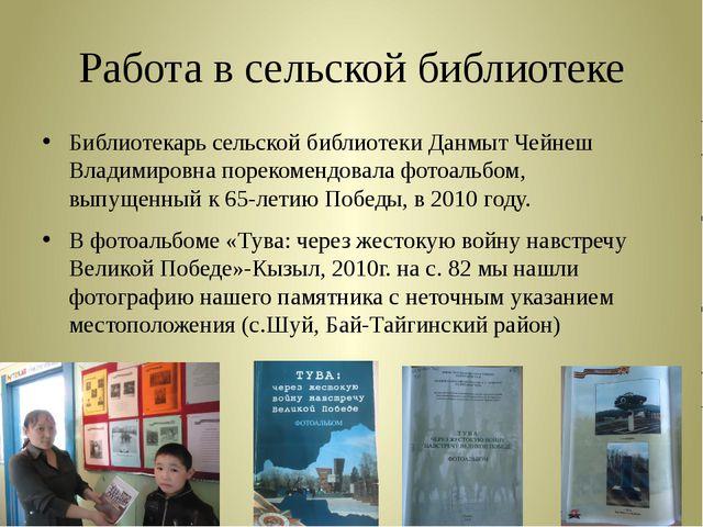 Работа в сельской библиотеке Библиотекарь сельской библиотеки Данмыт Чейнеш В...