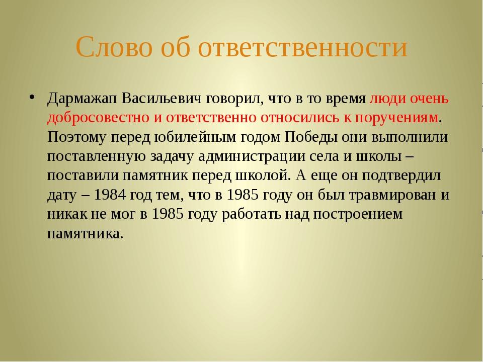 Слово об ответственности Дармажап Васильевич говорил, что в то время люди оче...