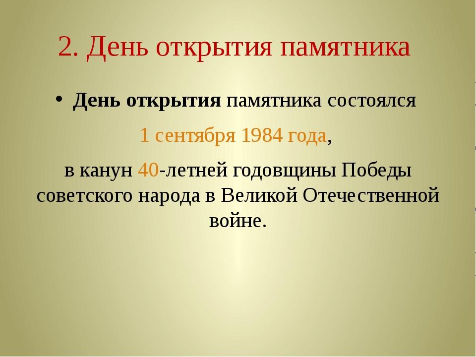 2. День открытия памятника День открытия памятника состоялся 1 сентября 1984...