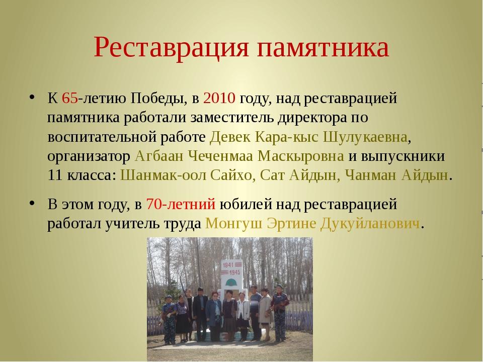Реставрация памятника К 65-летию Победы, в 2010 году, над реставрацией памятн...
