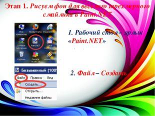 Этап 1. Рисуем фон для веселого трехмерного смайлика в Paint.NET 1. Рабочий с