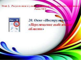 Этап 2. Рисуем глаза и улыбку смешного трехмерного смайлика в Paint.NET 20.