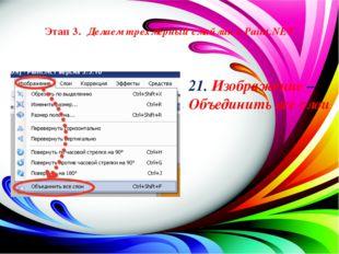 Этап 3. Делаем трехмерный смайлик в Paint.NET 21. Изображение – Объединить в