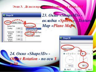 Этап 3. Делаем трехмерный смайлик в Paint.NET 23. Окно «Shape3D» - вкладка «