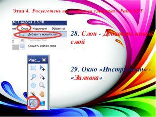 Этап 4. Рисуем тень трехмерного смайлика в Paint.NET 28. Слои - Добавить нов