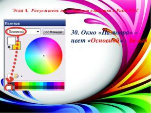 Этап 4. Рисуем тень трехмерного смайлика в Paint.NET 30. Окно «Палитра» – цв