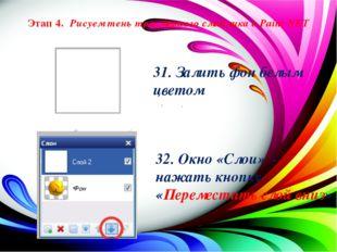 Этап 4. Рисуем тень трехмерного смайлика в Paint.NET 31. Залить фон белым цв