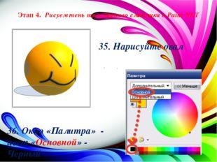 Этап 4. Рисуем тень трехмерного смайлика в Paint.NET 35. Нарисуйте овал 36.