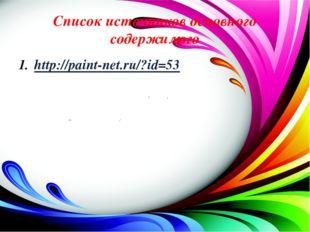 Список источников основного содержимого http://paint-net.ru/?id=53