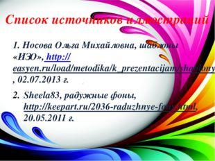 1. Носова Ольга Михайловна, шаблоны «ИЗО», http://easyen.ru/load/metodika/k_p