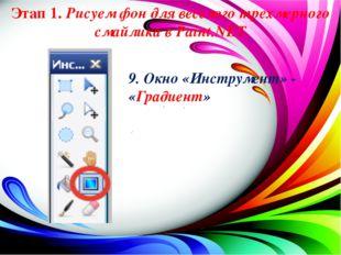 9. Окно «Инструмент» - «Градиент» Этап 1. Рисуем фон для веселого трехмерного