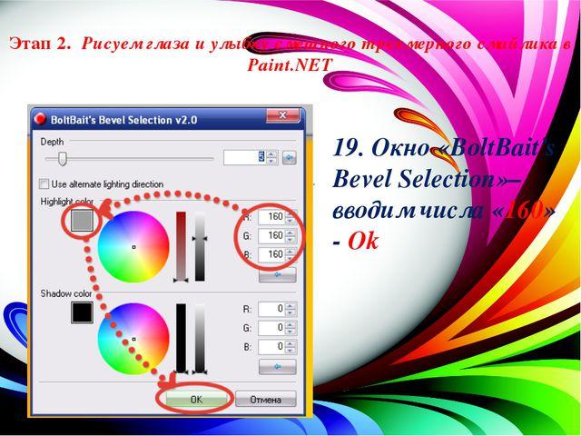 Этап 2. Рисуем глаза и улыбку смешного трехмерного смайлика в Paint.NET 19....