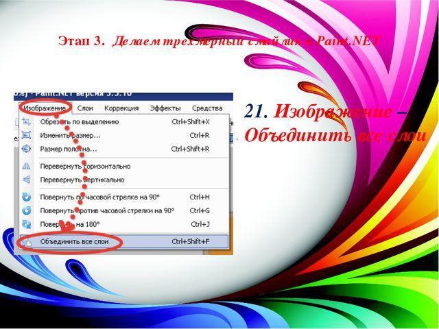 Этап 3. Делаем трехмерный смайлик в Paint.NET 21. Изображение – Объединить в...