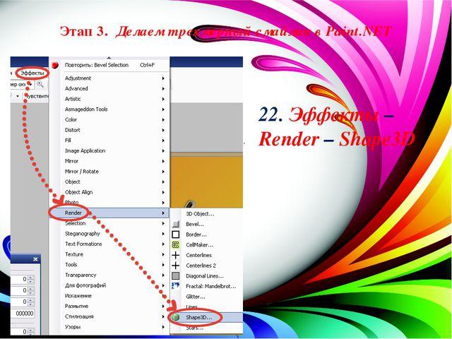 Этап 3. Делаем трехмерный смайлик в Paint.NET 22. Эффекты – Render – Shape3D